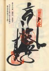 36番青龍寺の納経