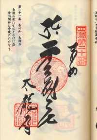 21番太龍寺の納経