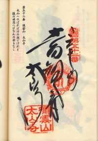 52番太山寺の納経