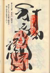34番種間寺の納経