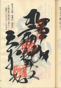 79番天皇寺の納経