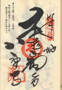 85番八栗寺の納経