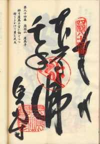 84番屋島寺の納経