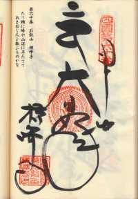 60番横峰寺の納経