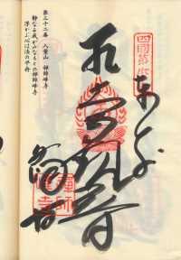 32番禅師峰寺の納経