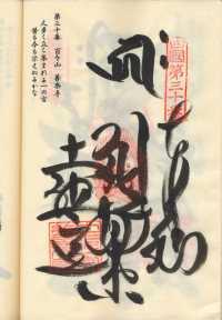 30番善楽寺の納経