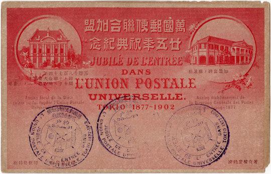 万国郵便連盟加盟二十五年記念絵葉書