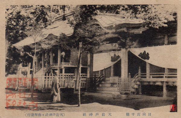 天岩戸神社の絵はがき