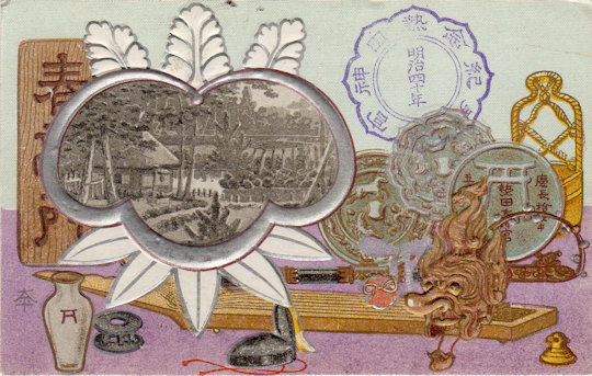 熱田神宮の絵はがき