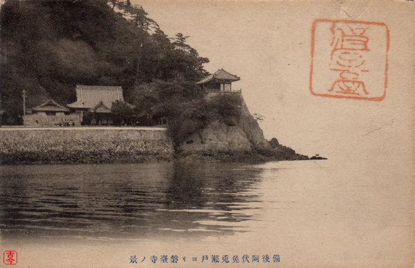 磐台寺の絵はがき