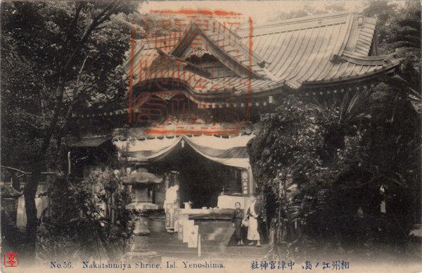 江島神社の絵はがき