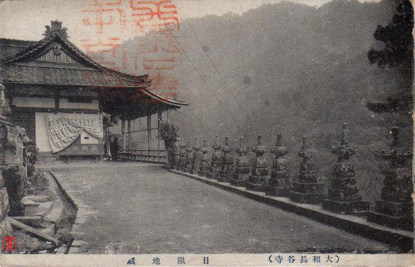 長谷寺の絵はがき