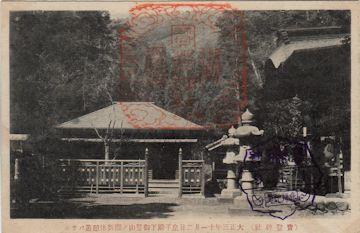 宝登山神社の絵はがき
