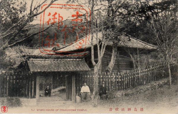 厳島神社の絵はがき