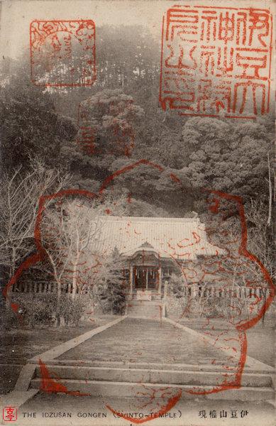 伊豆山神社の絵はがき