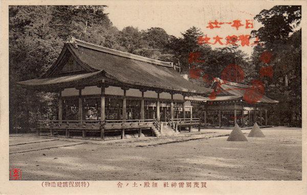 上賀茂神社の絵はがき