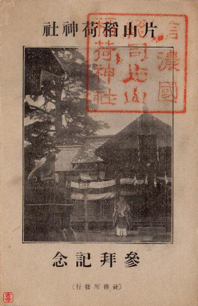 片山稲荷神社の絵はがき