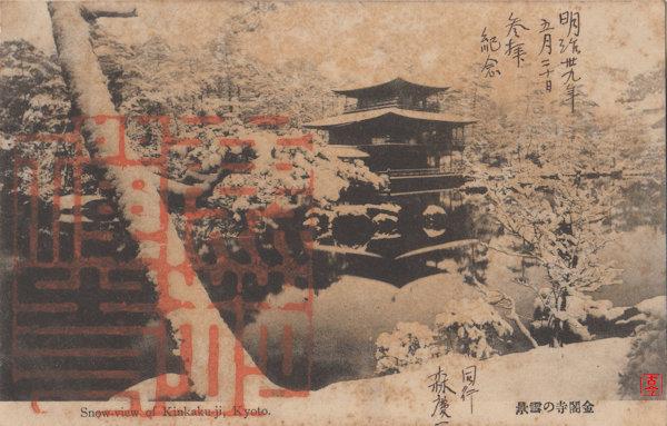 金閣寺の絵はがき