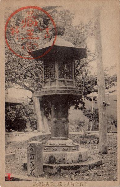 金峯山寺の絵はがき