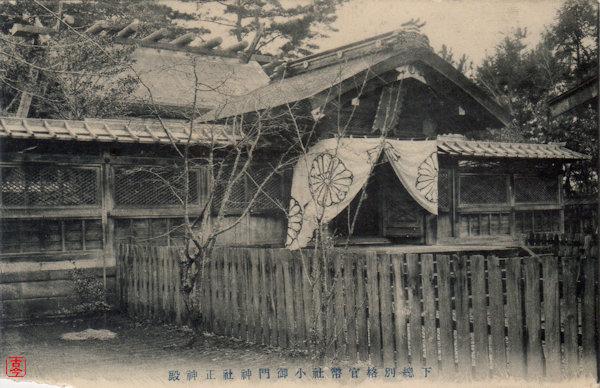 小御門神社の絵はがき