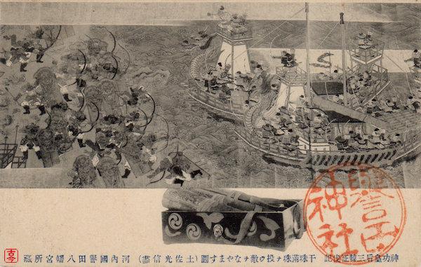 誉田八幡宮の絵はがき