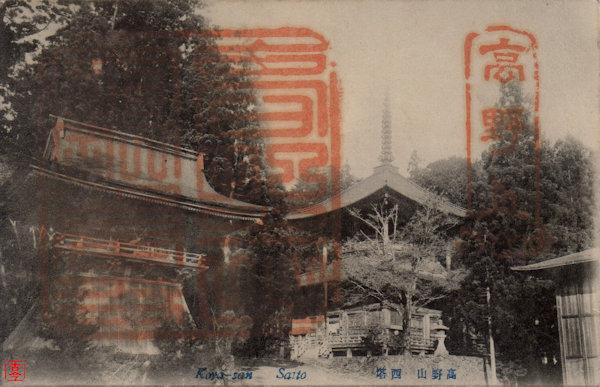 金剛峯寺の絵はがき
