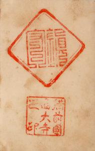 西大寺の御朱印