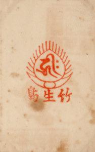 竹生島宝厳寺の御朱印