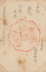 国瑞彦神社の御朱印