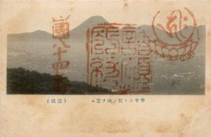 屋島寺の御朱印