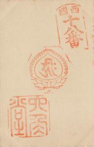 頂法寺六角堂の御朱印