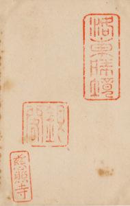 銀閣寺の御朱印