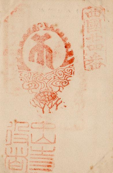 中山寺の御朱印