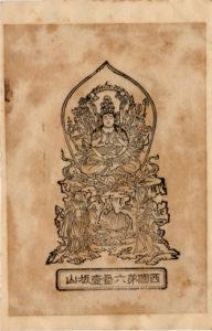 南法華寺の御影
