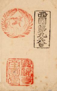 興福寺南円堂の御朱印