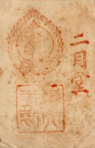 東大寺二月堂の御朱印