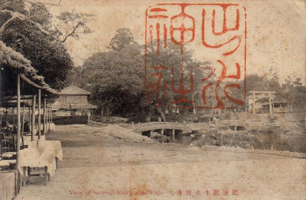 出水神社の御朱印
