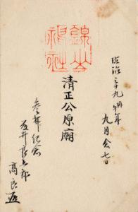 錦山神社(加藤神社)の御朱印
