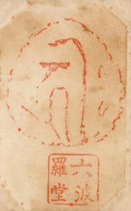 六波羅蜜寺の御朱印