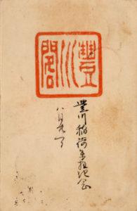 妙厳寺(豊川稲荷)の御朱印