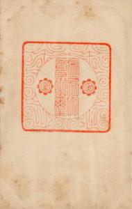 金乃神社の御朱印