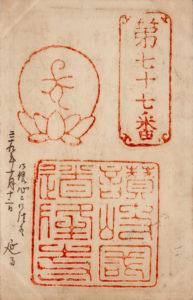 道隆寺の御朱印