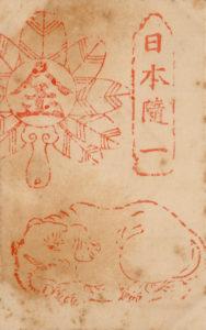 松尾寺の御朱印