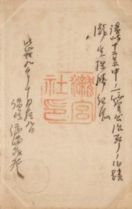 瀧宮神社の御朱印
