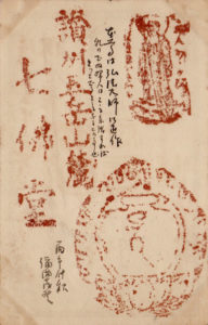 七佛寺の御朱印