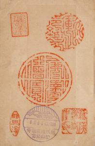 羅漢寺の御朱印