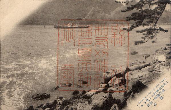 和布刈神社の御朱印