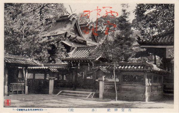 西宮神社の絵はがき