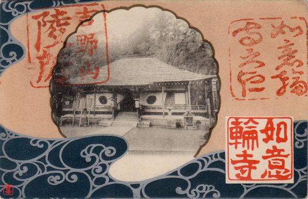 如意輪寺の絵はがき