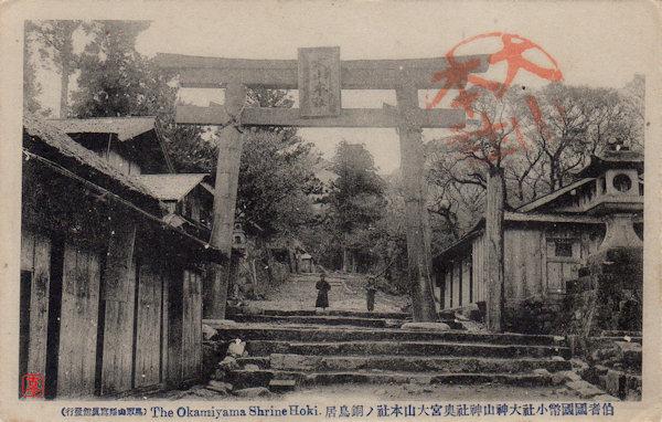 大神山神社の絵はがき